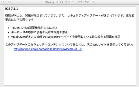 iOS7.1が「 iOS7.1.1」 にアップデート、Touch ID 「指紋認証機能」が向上
