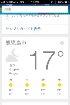 iPhoneアプリ「Google」に「Google Now」が追加されました。