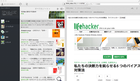 「Evernote5 for Mac」正式版リリースされました!