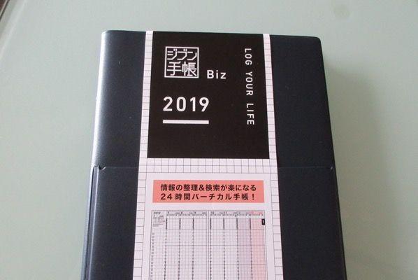 手帳術 2019 (その1 準備編) 「2019年もジブン手帳で行く!」