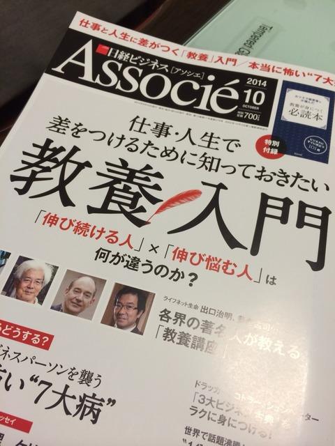 教養を身につけるなら「読書」でしょ!『日経ビジネスアソシエ 2014年10月号』