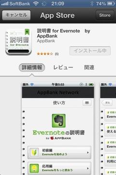 AppBankさん iPhoneアプリ「Evernote の説明書」をリリース