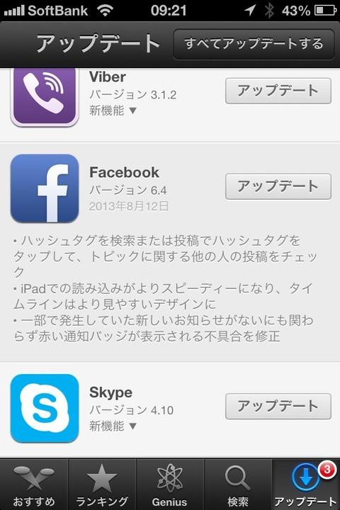 iOS facebookアプリで「ハッシュタグ」が検索可能になった