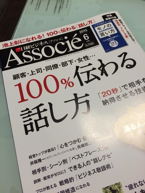 コレは使える!『日経ビジネス アソシエ 2015年 6月号』の付録がスゴい
