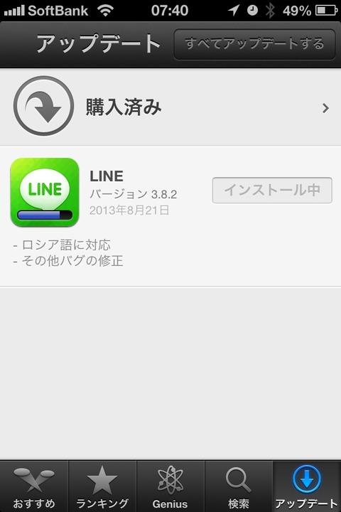 iPhoneアプリ「LINE」アップデートのお知らせがきた。