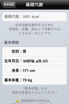 今更ですが、レコーディングダイエット アプリ「カロリー管理」使用中
