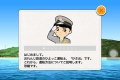 ほのぼのアプリ「おれんじ鉄道で行こう!」