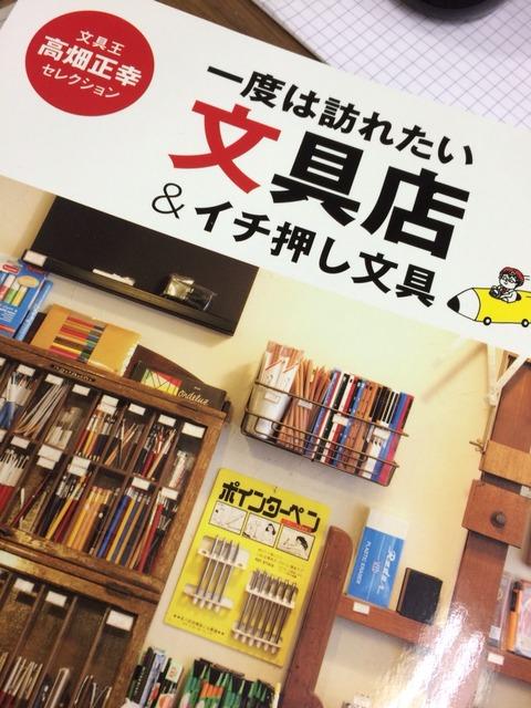 文具王の本『一度は訪れたい文具店&イチ押し文具』に掲載されている手に入れたい文具あれこれ