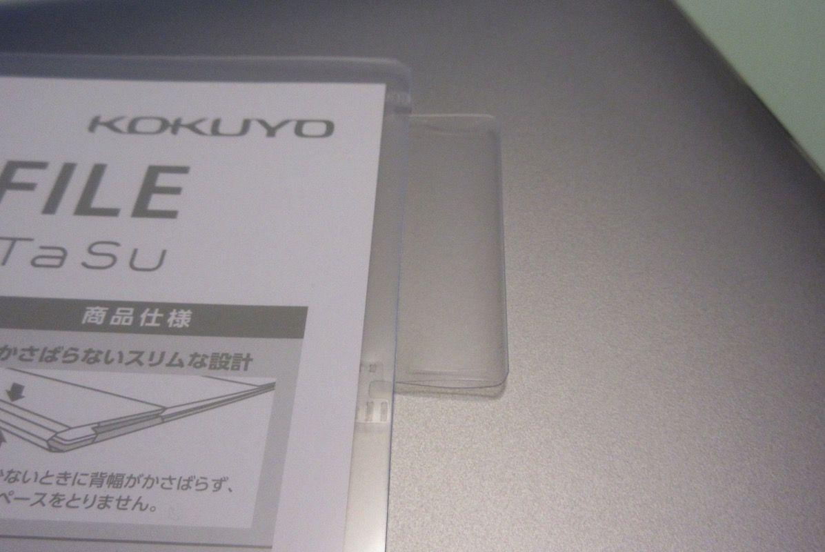 普通のクリアファイルが大変身! 株式会社カンミ堂「nokoto (ノコト) 」
