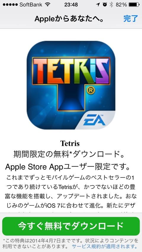 Apple公式アプリ「app store」ユーザーに朗報!期間限定で「テトリス」プレゼント中