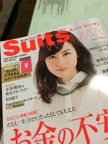 『DIME』 5月号増刊 『Suits Woman』に、大人のドラえもん「レシートホルダー」が付いてくる