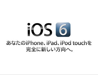 「iOS6」 にしちゃった