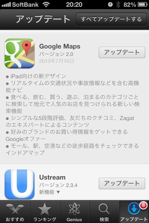 iPhoneアプリ「Google Maps」が大きな変化を遂げた!!