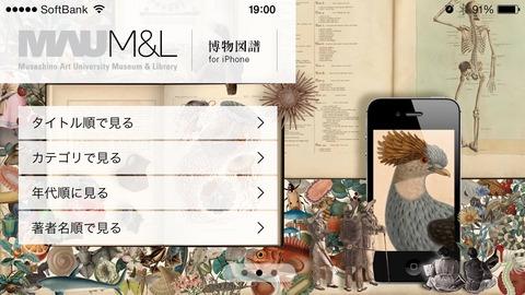 ページをめくるワクワクをiPhoneにも iOSアプリ「MAU M&L 博物図鑑」