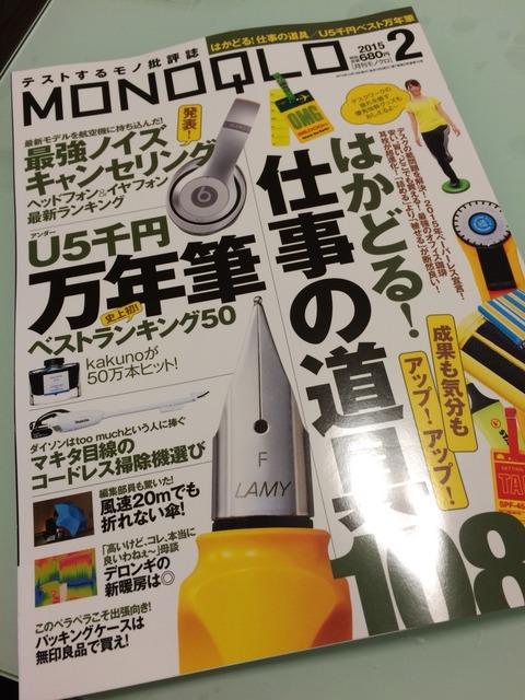『MONOQLO 2015年2月号』は、特集「U五千円 万年筆 ベストランキング50」