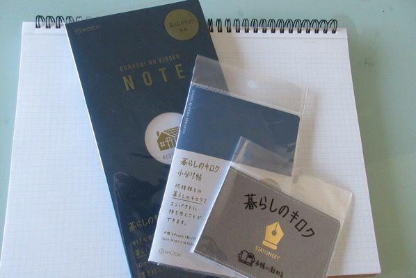 キングジム「暮らしのキロク」を「超」活用!小分け帖&ノートを買ったよ。