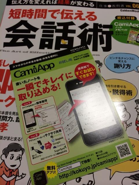 学研 仕事の教科書 VOL.06 『短時間で伝える会話術』を買うと、コクヨ「CamiApp」ノートメモパッドが付いてくる。