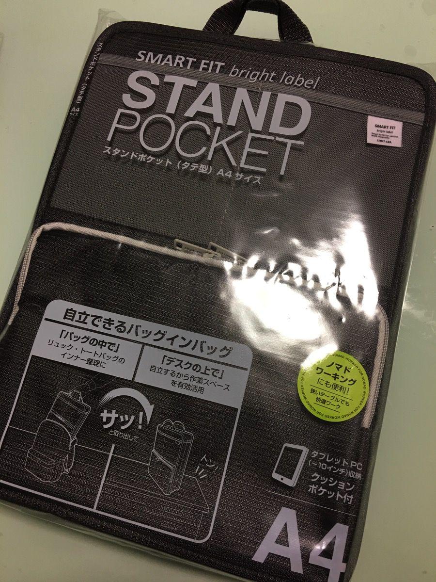 インナーバッグ 机に立つ! LIHIT LAB. SMART FIT 「スタンドポケット」