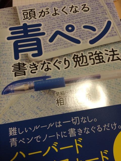 あの「都市伝説」は本当だった!『頭がよくなる青ペン書きなぐり勉強法』