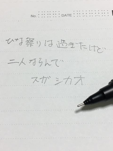 2017-03-07-01-41-59
