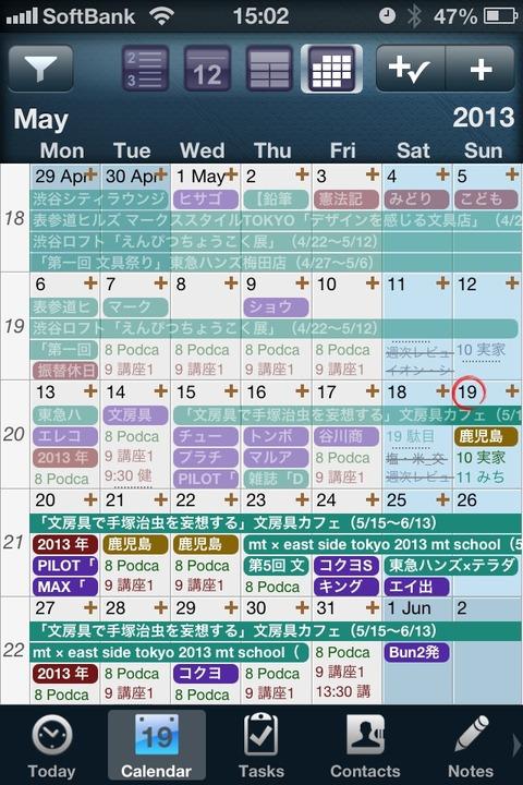 最高のカレンダーアプリだと思う。 iOSアプリ「Pocket informant Pro」