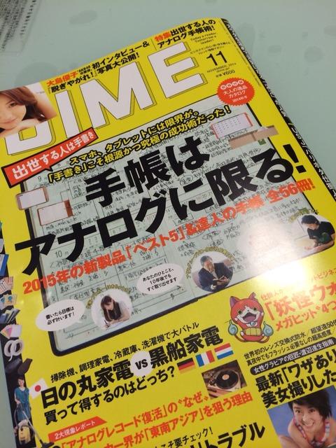 『DIME 2014年11月号』は「手帳はアナログに限る!」特集