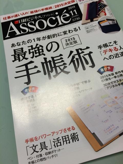 『日経ビジネスアソシエ 2014年11月号』にマルチ文具ケースが付いてくる