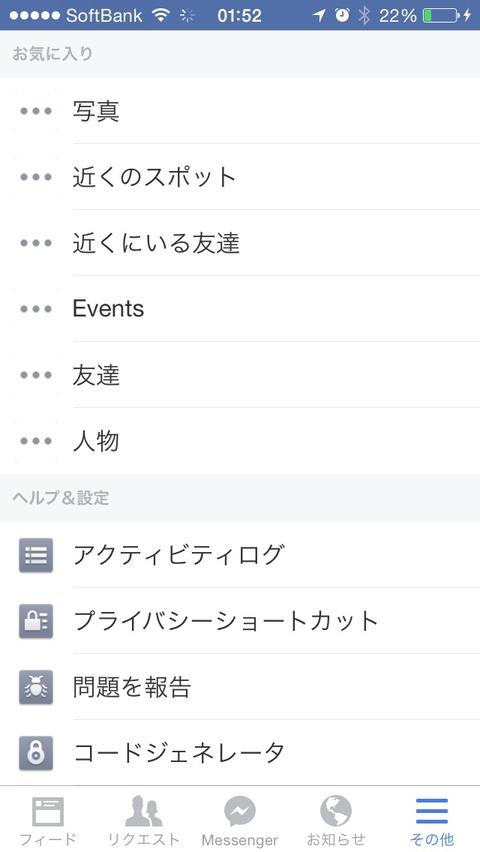 日本でも使える日が近づいてきた?Facebook アプリ「近くにいる友達」