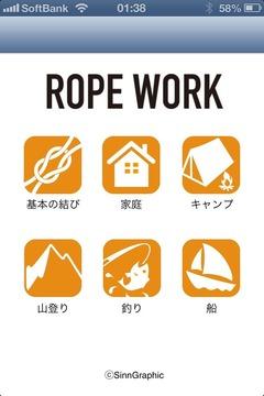 「トラッカーズ・ヒッチ」が出来てこそ男!iPhoneアプリ「ROPE WORK」