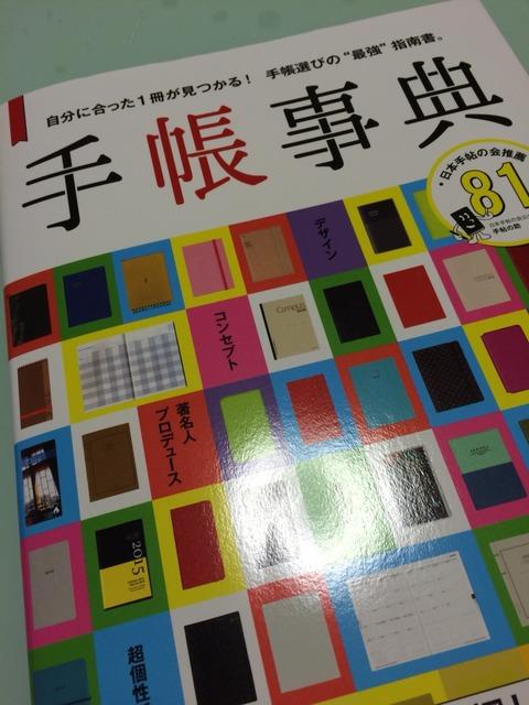 「日本手帖の会」さん渾身の一冊、『手帳事典』がスゴい
