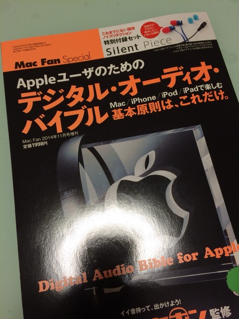 Mac Fan 2014年11月号増刊『Appleユーザのためのデジタル・オーディオ・バイブル』にSilent Piece が付いてくる