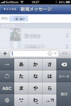「facebook」の iPhoneアプリに「スタンプ」機能が付いた! けど。。。