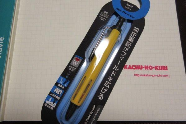 「野外無双」なボールペン トンボ鉛筆「エアプレス」