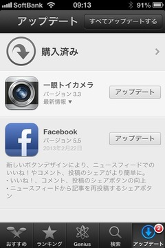 iPhoneアプリ「Facebook」のアップデート