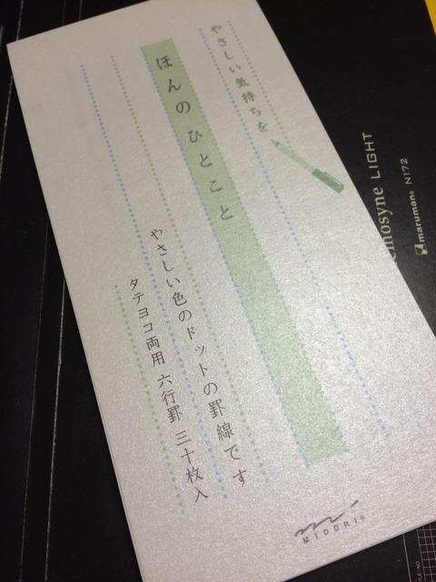 2015-08-04-01-23-33