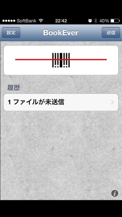 積読してしまう人の ゆる〜い書籍管理アプリ「BookEver」