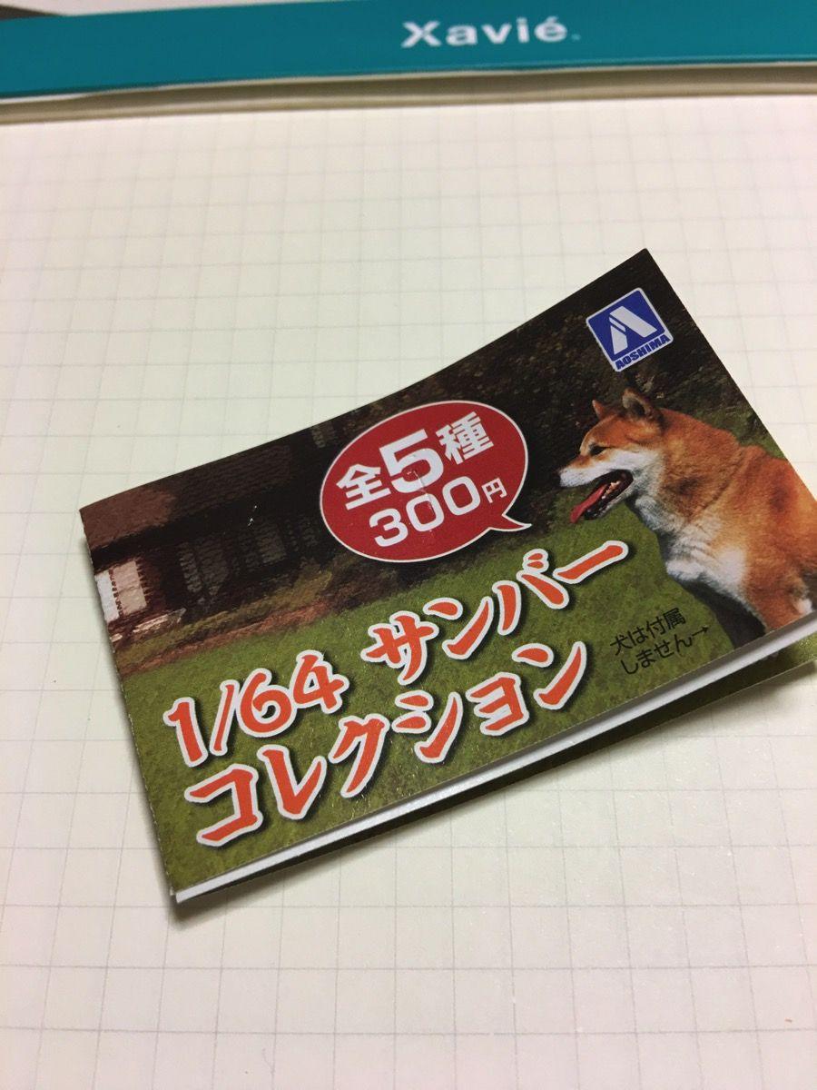 アオシマ さんの「本気」を見た! 「1/64 サンバー コレクション」
