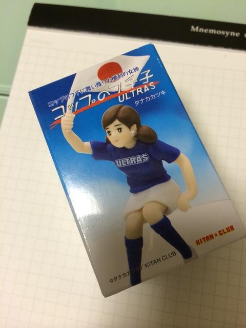 遅ればせながら、ガンバレ日本! 「ULTRAS」とコラボした「カップのフチ子」買ってみた