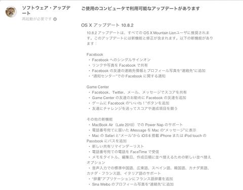 なんと!Mountain Lion 10.8.2 のアップデートまで キターッ