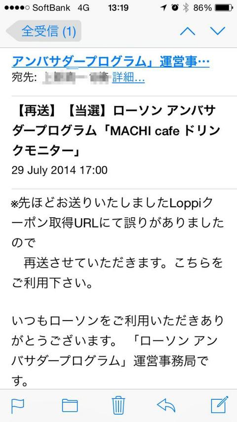 ローソン「MACHI cafe」アンバサダー モニターに当選しました!