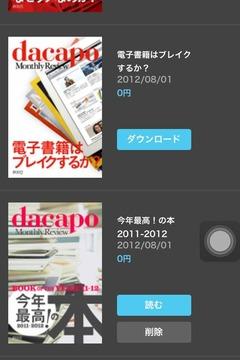 電子書籍版『ダ・カーポ』が iPhone の newsstand で読める!!