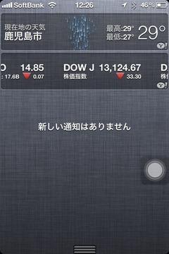 おしゃれな「天気予報」アプリ
