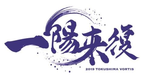 190110 tokushima