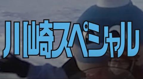 0618 kawasaki