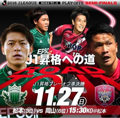 playoff161126