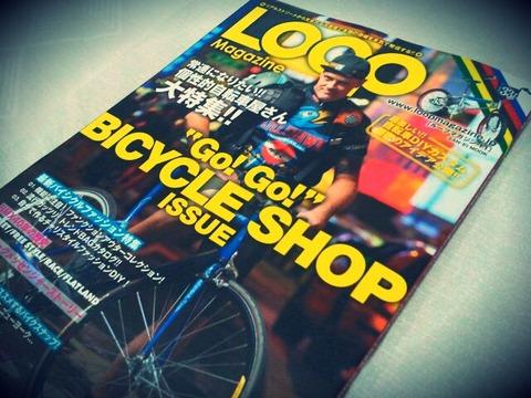 ... 自転車の雑誌を買ってみた