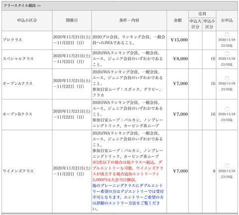 スクリーンショット 2020-11-15 21.57.51