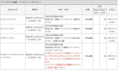 スクリーンショット 2020-11-15 21.58.23
