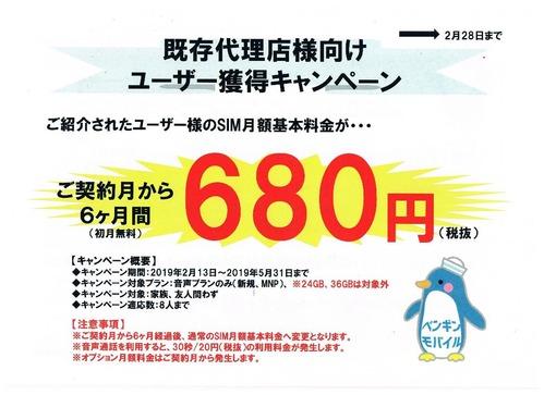 2分の1680円キャンペーン