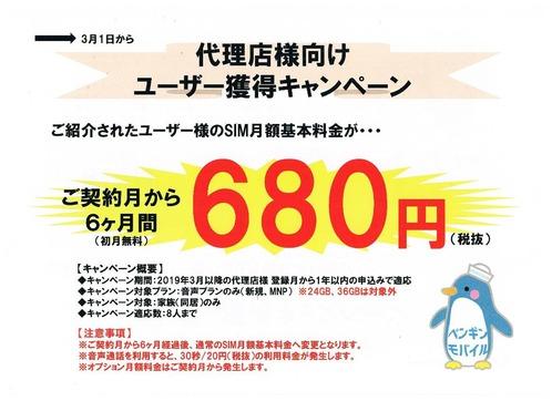 2分の1680円キャンペー2ン.jpeg